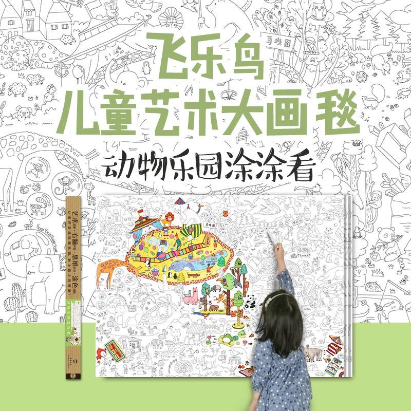 飞乐鸟儿童艺术大画毯 动物乐园涂涂看 它是《秘密花园》放大15倍的