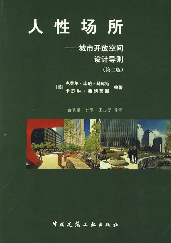 人性场所:城市开放空间设计导则