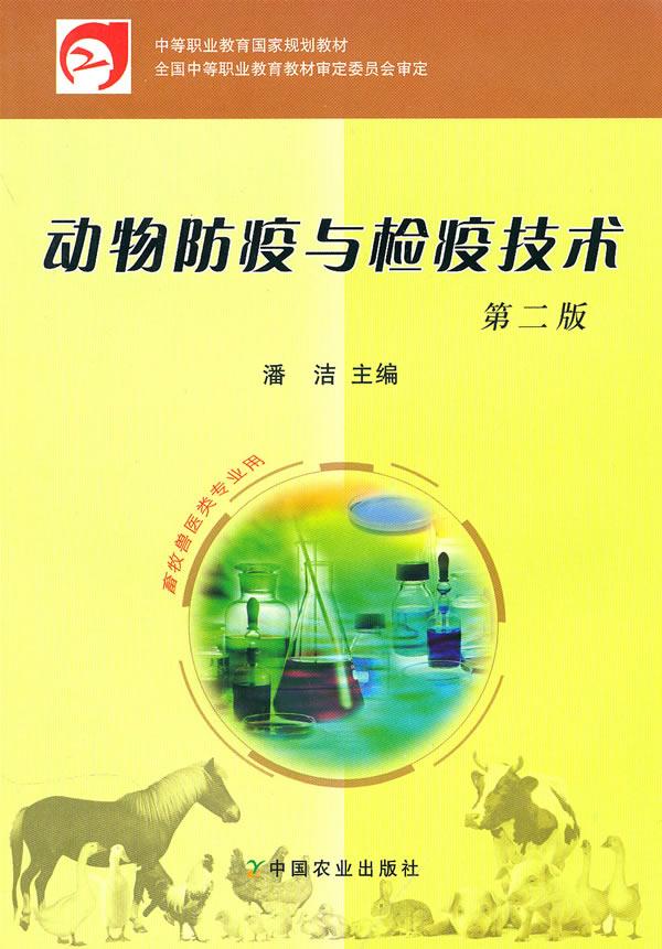 动物防疫与检疫技术(二版)(中职) 畜牧兽医类>