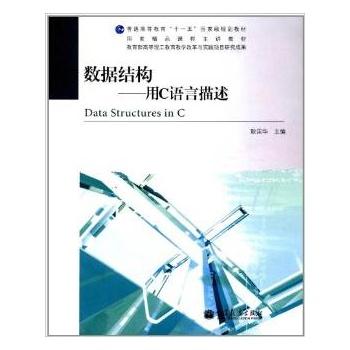 《数据结构:用c语言描述