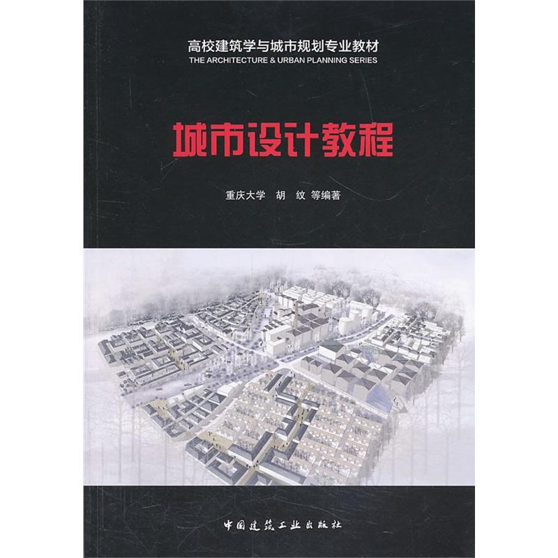 10 建筑设计教程 163 条评论) 29.90 城市设计 19 条评论) 40.