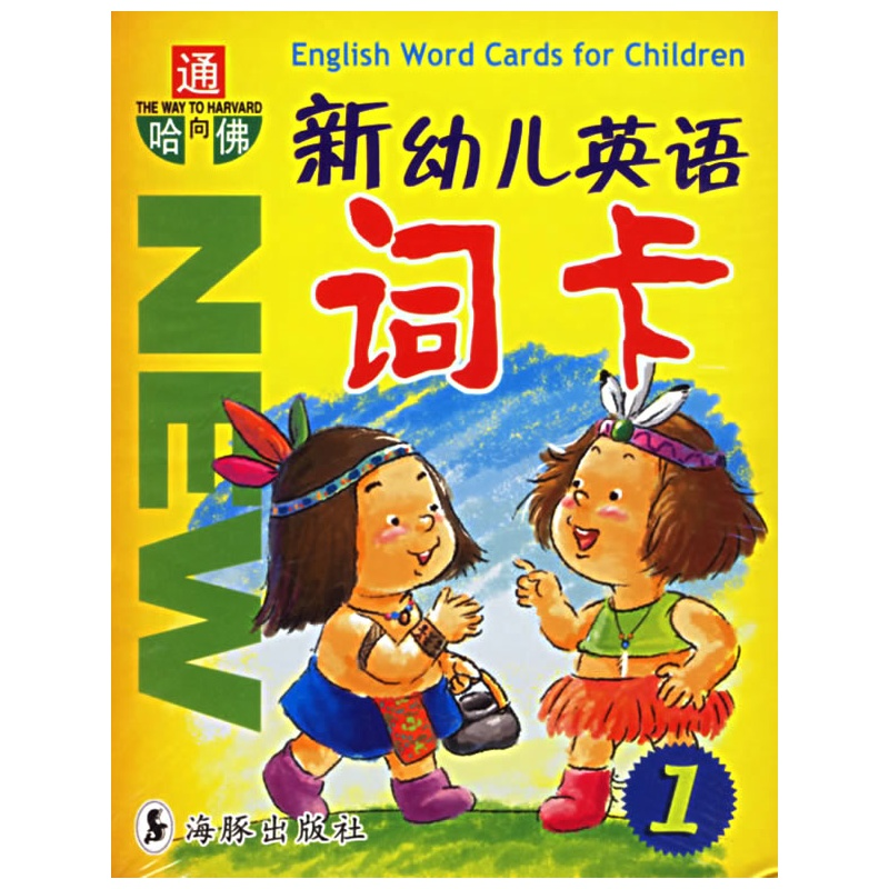 《新幼儿英语词卡(1)》海豚出版社学前教育研究发室
