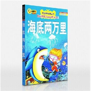 一年级二年级三年级四年级小学生课外必读物经典故事书 8-6-7-10岁带图片