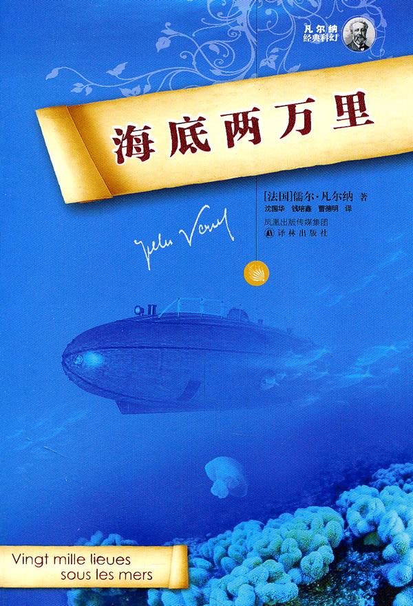 凡尔纳的《海底两万里》读书笔记波澜壮阔的场面描绘和细致入微刻画