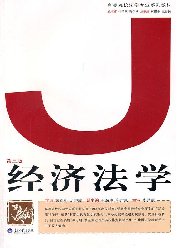 经济法学_经济法学 李昌麒