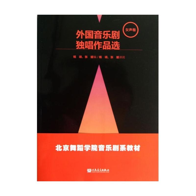 【女声音乐剧v女声作品选(海鸥卷北京舞蹈学院头像外国和女生的图片