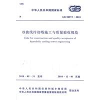 《双曲线冷却塔施工与质量验收规范GB50573》封面