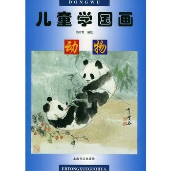 出版书籍 儿童学国画 动物        蔡育贤丨 分类:丨 内容来源:当当网