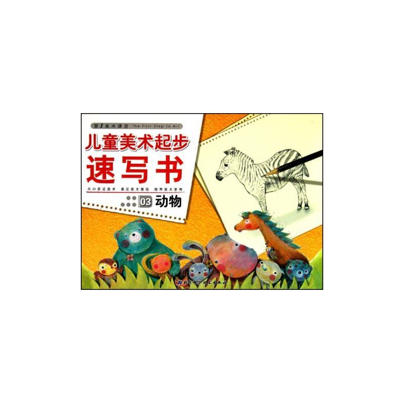 动物/儿童美术起步速写书图片
