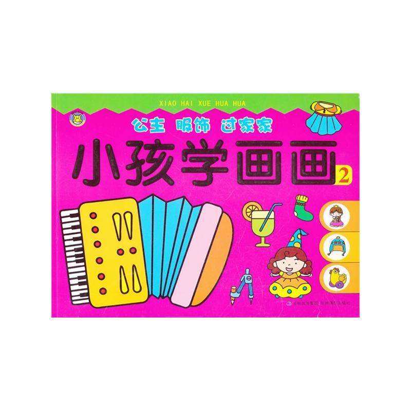 《小孩学画画2》(河马文化.)【简介