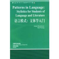 语言模式:文体学入门(英文版)