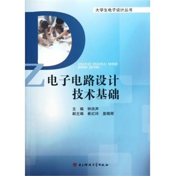 电子电路设计技术基础/大学生电子设计丛书