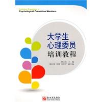 大学生心理委员培训教程