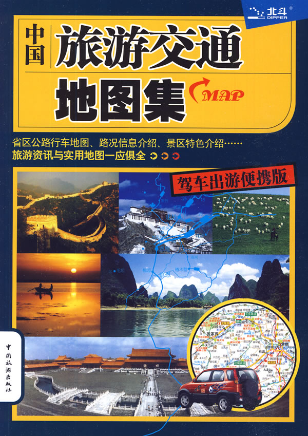 中国旅游交通地图集(驾车出游便携版)2010