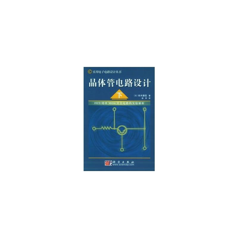 晶体管电路设计(下)——实用电子电路设计丛书 (日)铃木雅臣,彭军