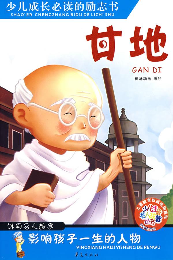 少儿成长必读的励志书:甘地(外国名人故事)(少儿注音名人故事丛书)
