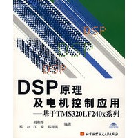 DSP原理及电机控制应用:基于TMS3
