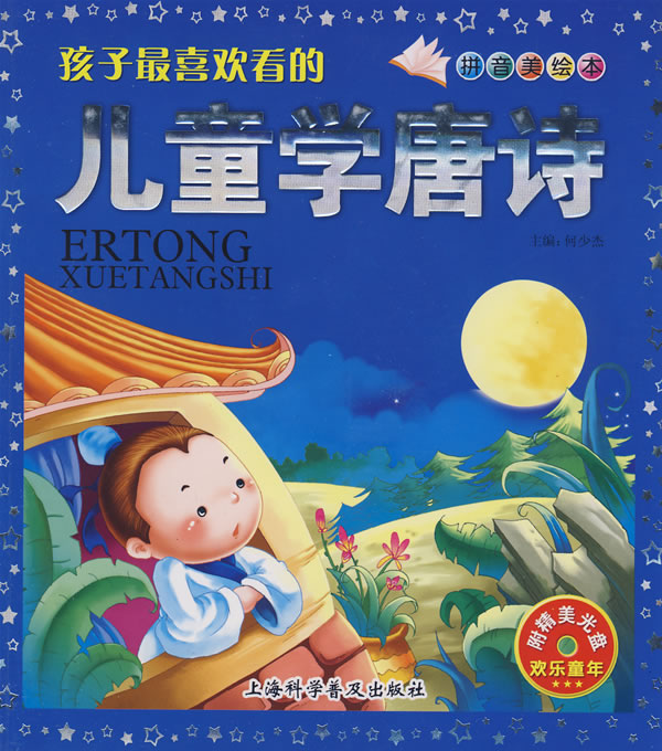 孩子最喜欢看的:儿童学唐诗(拼音美绘本)