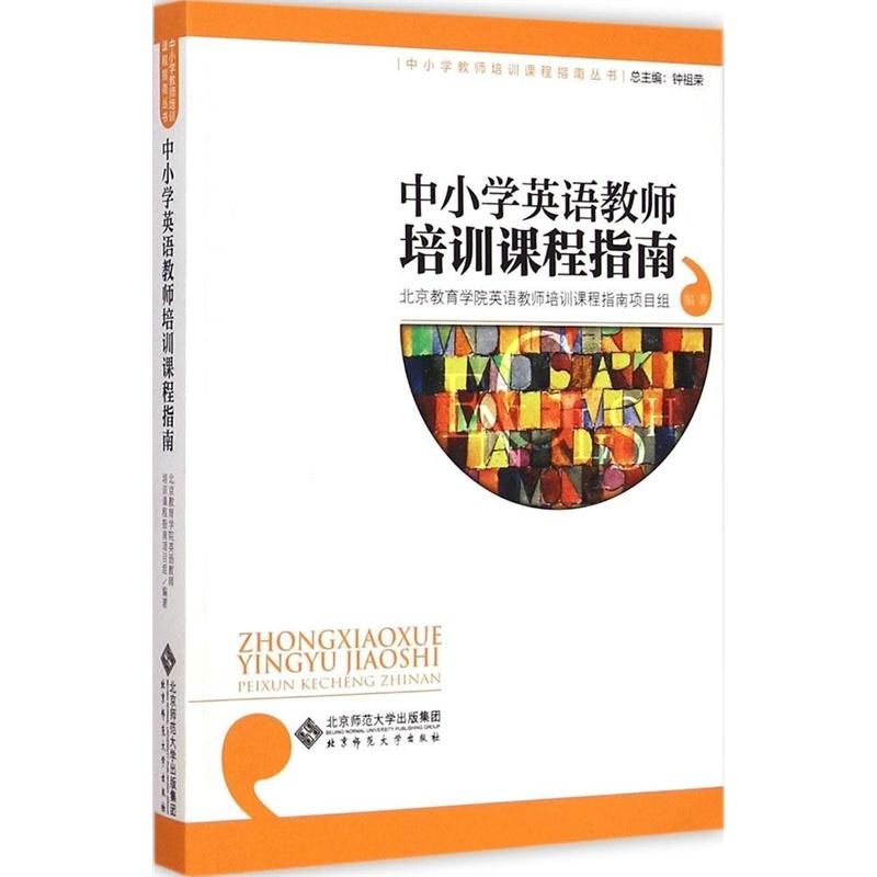 【正版特价书 中小学英语教师培训课程指南图