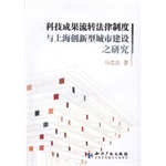 科技成果流转法律制度与上海创新型城市建设之研究