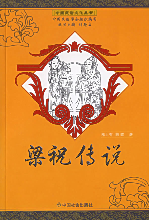 梁祝传说/中国民俗文化丛书下载