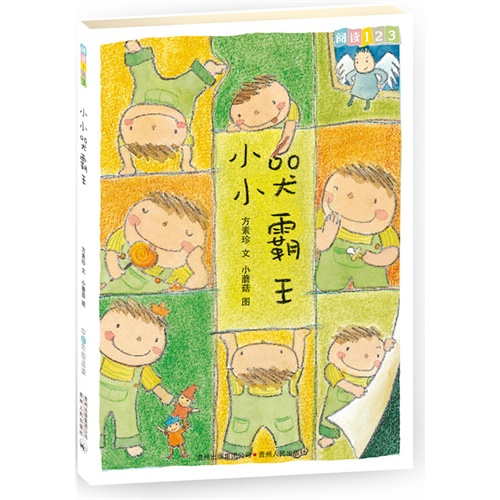 阅读123:方素珍的奇幻幽默童话系列(全2册)——《真假小珍珠》《小小哭霸王》儿童文学母语桥梁书,这是一个只有孩子才能进入的神秘世界(蒲公英童书馆出品)