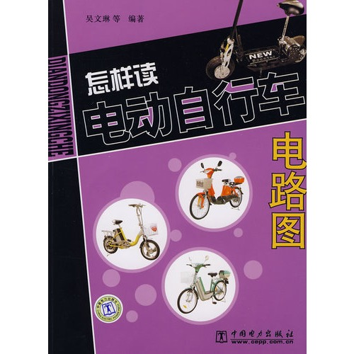 怎样读电动自行车电路图-图书-手机当当网
