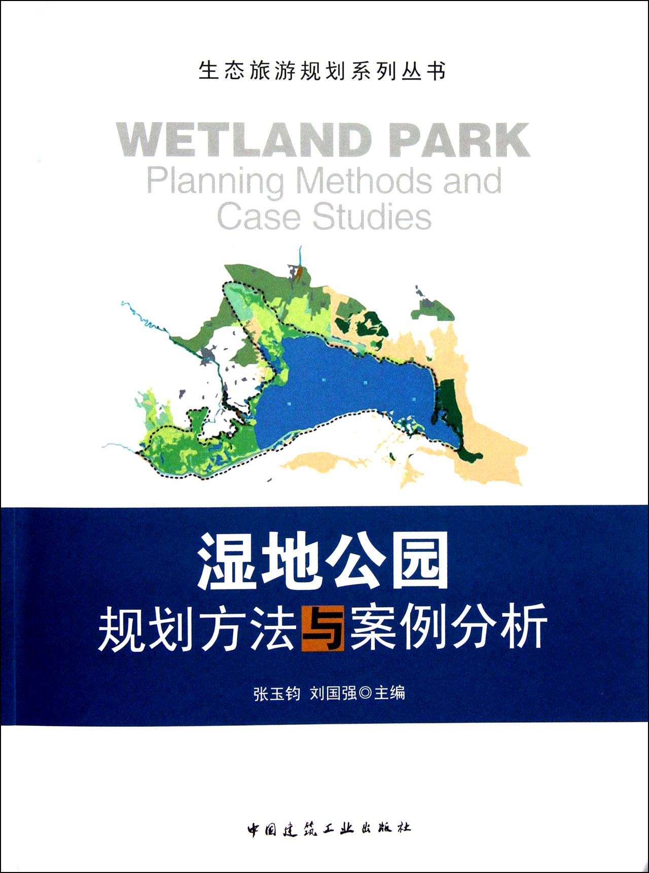 湿地公园规划方法与案例分析/生态旅游规划系列丛书