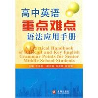 高中英语重点难点语法应用手册