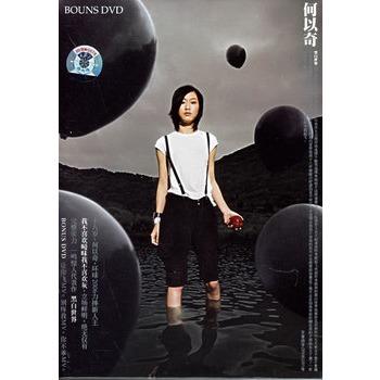 何以奇-黑白世界(cd dvd)