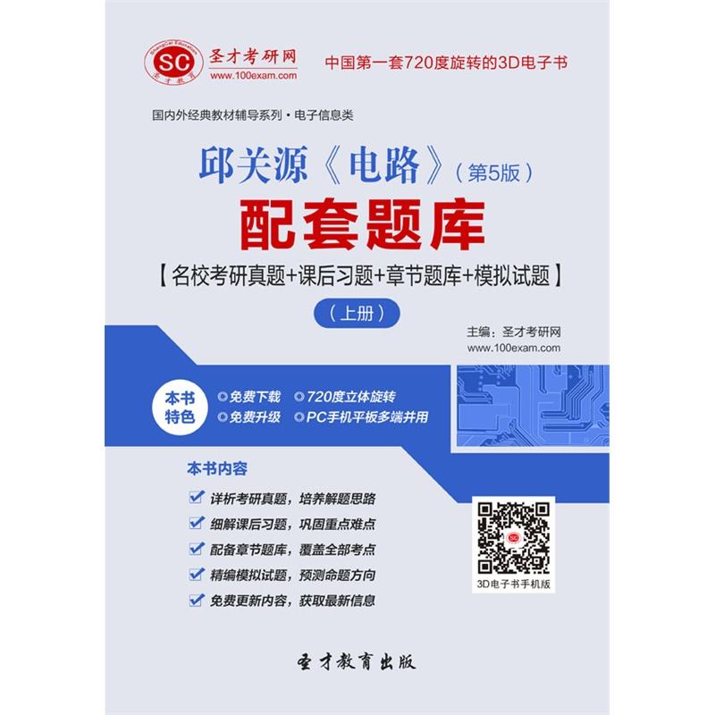 【sc圣才学习电脑软件】[3d电子书]邱关源《电路》