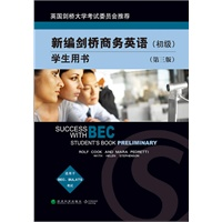新编剑桥商务英语(初级)学生用书