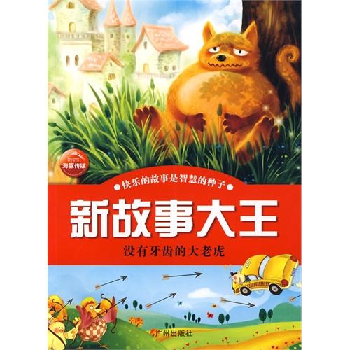 新故事大王 没有牙齿的大老虎图片