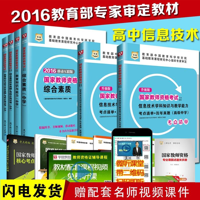 【华图2014-15钢琴教师资格考试教材高级中学的写国家作文高中图片