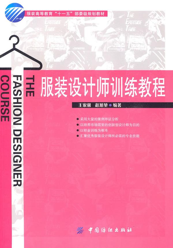 """服装设计师训练教程(服装高等教育""""十一五""""部委级规划教材)"""