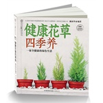 健康花草四季养(汉竹)全家健康的绿色生活  附赠《好养易活66个小窍门》