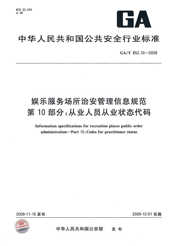 《娱乐服务场所治安管理信息规范   第10部分:从业人员从业状态代码》电子书下载 - 电子书下载 - 电子书下载