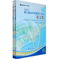 《2009第八届ESRI中国用户大会论文集(共二册)》封面