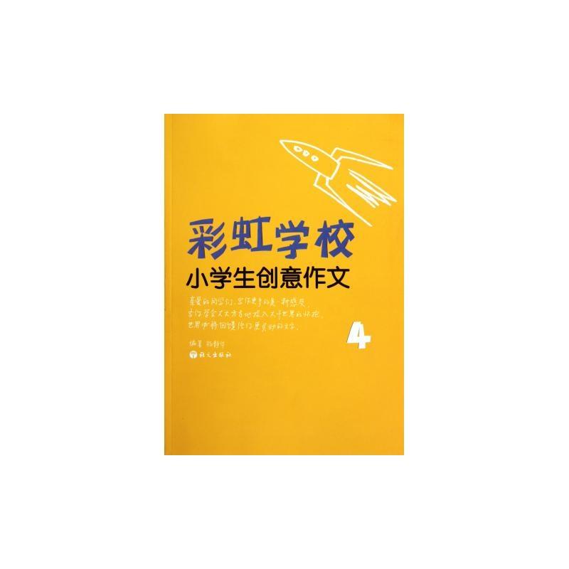 彩虹学校小学生创意作文(4)