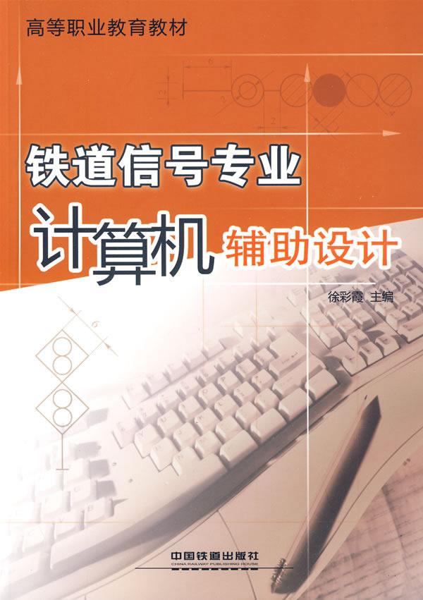铁道信号专业计算机辅助设计(高等职业教育教材)