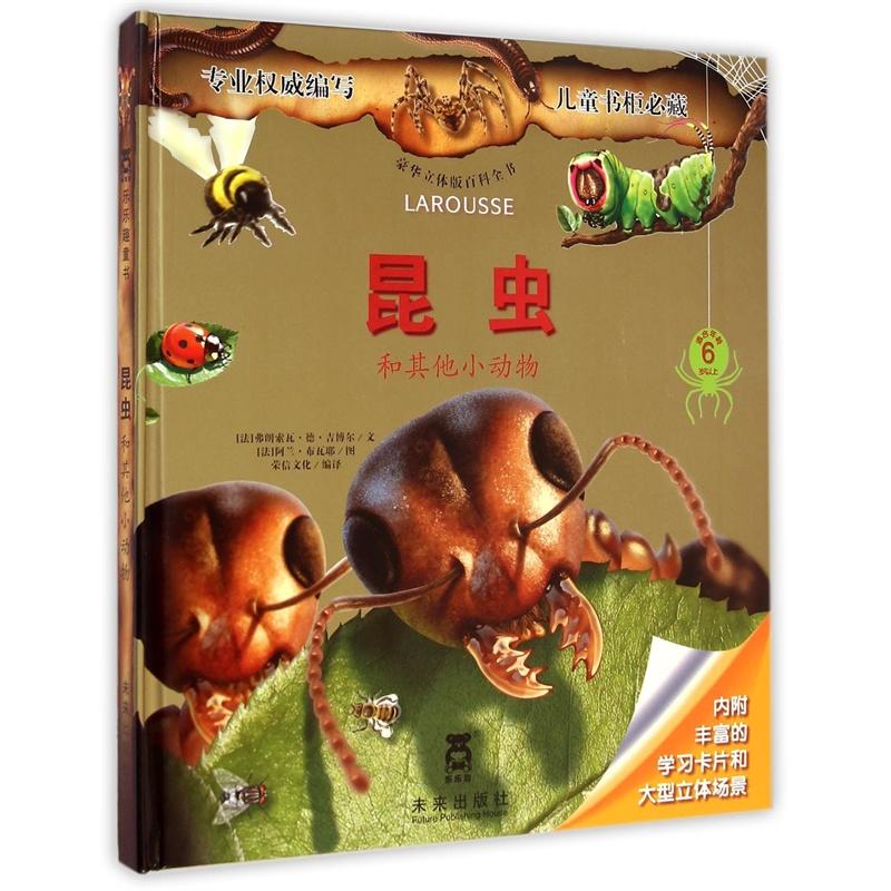 《昆虫和其他小动物(适合年龄6岁以上)(精)/豪华立体