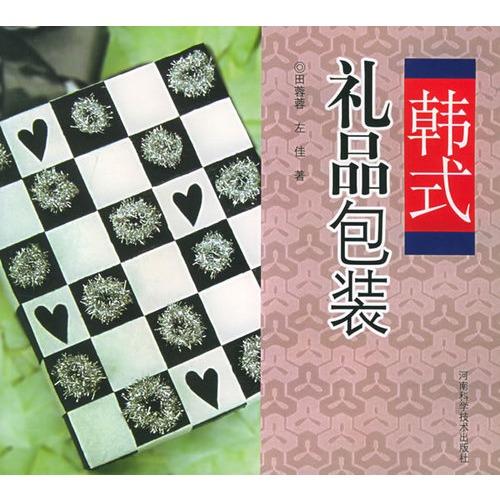 【韩式礼品包装图片】高清图