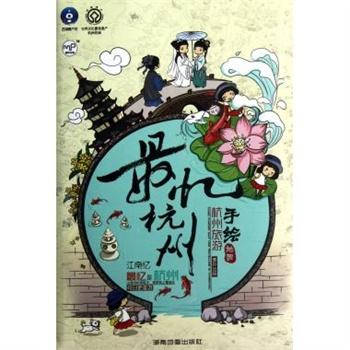 《杭州旅游手绘地图》_简介_书评_在线阅读-当当图书