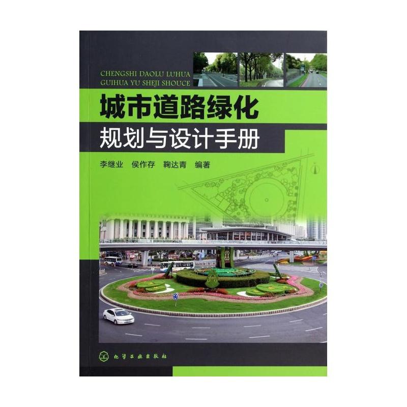 《城市道路绿化规划与设计手册》