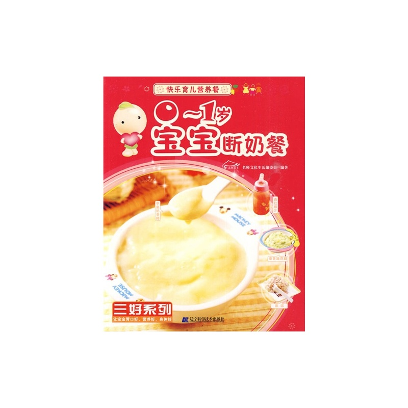 【0-1岁宝宝断奶餐\/名师文化生活编委会图片】