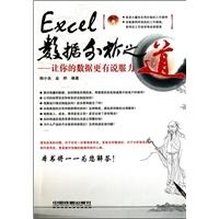 《EXCEE数据分析之道――让你的数据更有说服力》封面