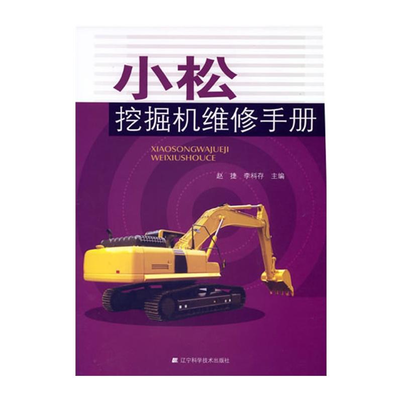 复合材料结构修理指南