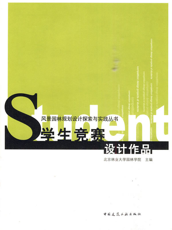 湖北省在学生电子设计竞赛优秀作品与解析 当当网图书 重庆大学建筑城图片