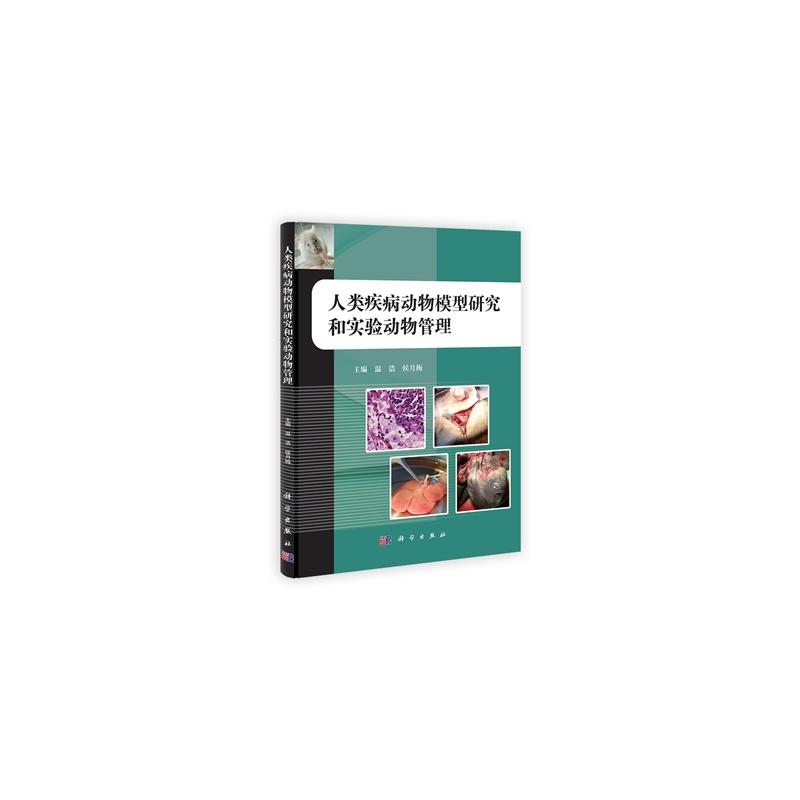 《人类疾病动物模型研究和实验动物管理》(温浩.)