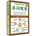 《茶问健康——茶疗速查手册》